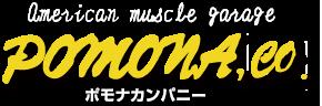 マッスルカー・ヴィンテージカーの販売、修理。パーツ・ダイキャストのポモナカンパニー|American Muscle Garage POMONA CO.
