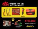 Original_Tool_Set